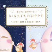 『一番コフレ 星のカービィ KIRBY'S HOPPE ~star gift collection~』が2020年12月下旬に発売決定!
