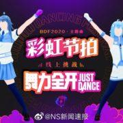 『Just Dance』の体験版が中国のTencent Switch eショップに登場!