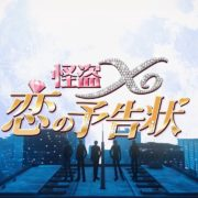 Switch版『怪盗X 恋の予告状』が2020年7月に配信決定!