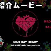 PS4&Switch用ソフト『MAD RAT DEAD(マッドラットデッド)』の楽曲紹介ムービーが公開!