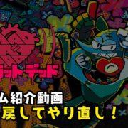 PS4&Switch用ソフト『MAD RAT DEAD(マッドラットデッド)』のシステム紹介動画が公開!