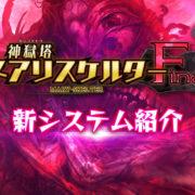 PS4&Switch用ソフト『神獄塔 メアリスケルターFinale』の新システム紹介ムービーが公開!