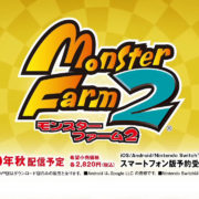 Switch&スマートフォン版『モンスターファーム2』のプロモーション映像が公開!