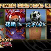 移植版『モンスターファーム』で実施された第1回 FIMBA MASTERS CUP 決勝トーナメントの動画が公開!