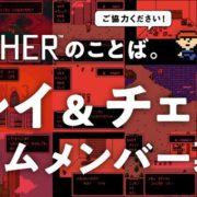 ほぼ日MOTHERプロジェクト「『MOTHER』のことば。」のプレイ&チェックのメンバー募集受付が開始!