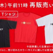 ほぼ日MOTHERプロジェクト「MOTHER Tシャツ」が2020年8月6日(木)午前11時から再販売決定!