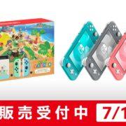 マイニンテンドーストアで『Nintendo Switch Lite 4色』の抽選販売の受付が7月7日から開始!