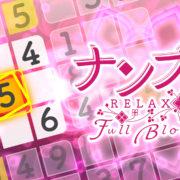 【更新】Switch用ソフト『ナンプレ Relax5 Full Bloom』が2020年7月16日に配信決定!合計300問が収録された「癒し系」のナンプレソフト