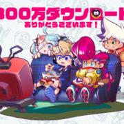 Switch用ソフト『Ninjala (ニンジャラ)』のダウンロード数が300万ダウンロードを突破!