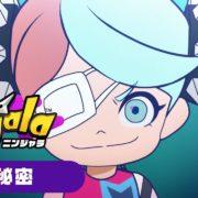 Switch用ソフト『Ninjala (ニンジャラ)』のカートゥーンアニメ「ニンジャラ 瞳の秘密」が公開!