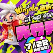 Switch用ソフト『Ninjala (ニンジャラ)』初の公式グッズが発売決定!
