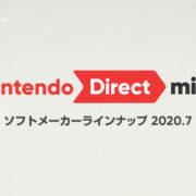 Nintendo Direct mini の「ソフトメーカーラインナップ」は2020年内に複数回の公開を予定していることが明らかに!