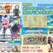 7月21日発売「ニンテンドードリーム 2020年9月号」の詳細情報が公開!