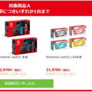 7月9日 朝7:00より、ビックカメラcomで『Nintendo Switch本体』各種と『リングフィット アドベンチャー』の抽選販売の受付が開始!