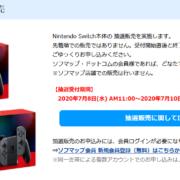 2020年7月8日よりアキバ☆ソフマップで『Nintendo Switch本体』の抽選販売の受付が開始!