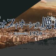 【オトメイト】『ピオフィオーレの晩鐘 -Episodio1926-』の発売日が2020年10月8日から11月12日に延期されることが発表!