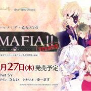 Switch版『OZMAFIA!! -vivace-』のオープニングムービーが公開!