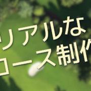 PS4&Xbox One&Switch&PC用ソフト『ゴルフ PGAツアー 2K21』のトレーラー「最高にリアルなコース制作(字幕あり)」が公開!