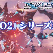 『ファンタシースターオンライン2 ニュージェネシス』が2021年にサービス開始決定!