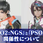 『ファンタシースターオンライン2 ニュージェネシス』のフォローアップPVが公開!