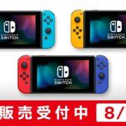 マイニンテンドーストアで『Nintendo Switch本体』の抽選販売の受付が7月28日から開始!