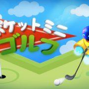 Switch用ソフト『ポケットミニゴルフ』が2020年7月9日から配信開始!