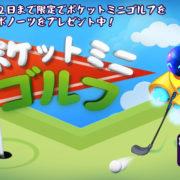 Switch用ソフト『ポケットミニゴルフ』のダウンロード版が7月9日から配信開始!
