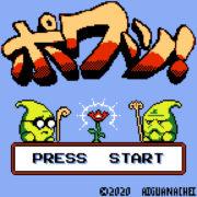 GBシステム互換ゲーム『POWA!/ポワッ!』の先行予約が2020年7月19日より開始!
