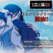 角川ゲームミステリー最新作『Root Film』のSwitch向け体験版が配信開始!