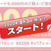 2020月8月3日~8月17日まで「セブンイレブン」でニンテンドープリペイドカードを購入して登録することで、もれなく1000円のプリペイド番号がもらえるキャンペーンがスタート!