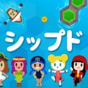 Switch版『Shipped』が2020年7月22日に国内配信決定!最大8人でのマルチプレイが可能な対戦パーティーゲーム