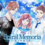 Switch向けフルボイス乙女ゲーム『Spiral Memoria~私と出逢う夏~』が2020年7月30日から配信開始!