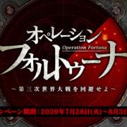 『STEINS;GATE』より「オペレーション・フォルトゥーナ ~第三次世界大戦を回避せよ~」プレゼントキャンペーンが7月28日より開催!