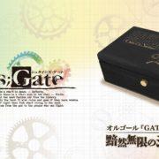 『STEINS;GATE』より高級オルゴール「GATE OF STEINER ~黯然無限のシュピールドーゼ~」が2020年12月下旬頃に発売決定!