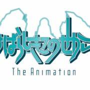 【Anime Expo】『すばらしきこのせかい The Animation』の情報解禁特番のアーカイブ動画が公開!