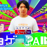 ユーザー共創型ゲーム『スーパー野田ゲーPARTY』の発売日が2021年4月29日に決定!