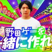ユーザー共創型ゲーム『スーパー野田ゲーPARTY』の発売目標は2021年4月中に!