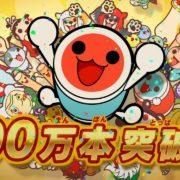 『太鼓の達人 Nintendo Switchば~じょん! 』の世界累計出荷本数100万本突破記念TVCMが公開!