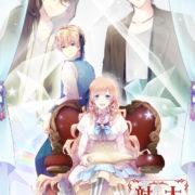 Switch版『大正×対称アリス HEADS & TAILS』の専用ページが正式オープン!