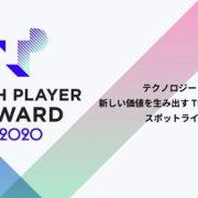 テクノロジーと共に新しい価値を生み出すTECH PLAYERにスポットライトを当てるアワード第1回『TECH PLAYER AWARD 2020』受賞者が発表!