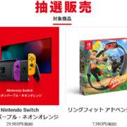 Nintendo TOKYOが『Nintendo Switch』と『リングフィット アドベンチャー』のWeb抽選予約販売を行うと発表!