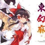 東方二次創作ゲーム『東方幻想麻雀』のプロモーション映像が公開!