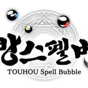 Switch用ソフト『東方スペルバブル』の韓国語&中国語版が2020年秋に発売決定!