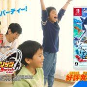 『釣りスピリッツ Nintendo Switchバージョン』の「大ヒット御礼!2020年夏の大漁アップデートTVCM」が公開!