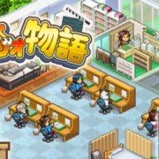 Switch版『アニメスタジオ物語』の体験版が2020年8月20日から配信開始!