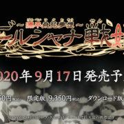 【オトメイト】Switch用ソフト『ビルシャナ戦姫 ~源平飛花夢想~』のプロモーションムービーが公開!