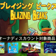 Switch用ソフト『ブレイジングビークス』が2020年8月7日から配信開始!