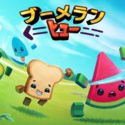 Switch版『Boomerang Fu』の国内配信日が2020年8月20日に決定!