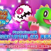 PS4版『バブルボブル 4 フレンズ すかるもんすたの逆襲』の発売日が2020年11月19日に決定!