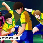 PS4&Switch用ソフト『キャプテン翼 RISE OF NEW CHAMPIONS』のチーム紹介トレーラー「ブラジルジュニアユース」編が公開!